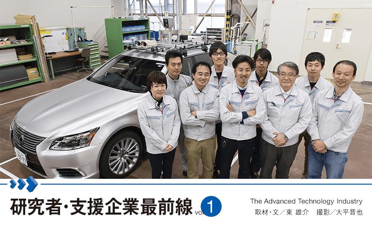 【研究部門最前線Vol1】<理系学生必見>次世代自動車研究開発。トヨタ自動車が求める人材とは?