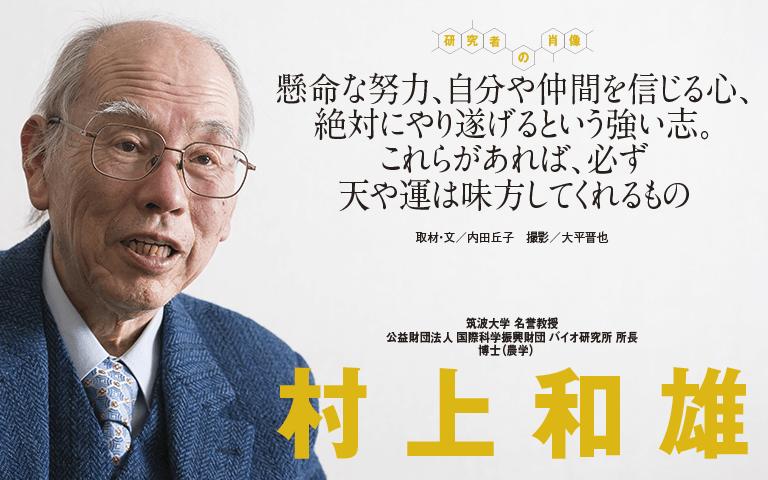【研究者の肖像Vol1-4回連載④】【遺伝子研究者必読】世界で初めてイネゲノムを解読した日本人研究者から学ぶ研究のヒントとは?