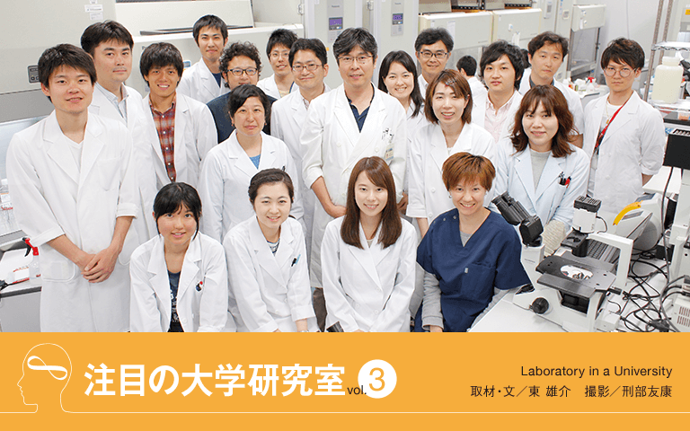 【大学研究室Vol.3】iPS細胞から「ミニ肝臓」の作成に成功。新しい治療概念の実証を繰り返しながら、一人でも多くの患者の命を救う研究を。