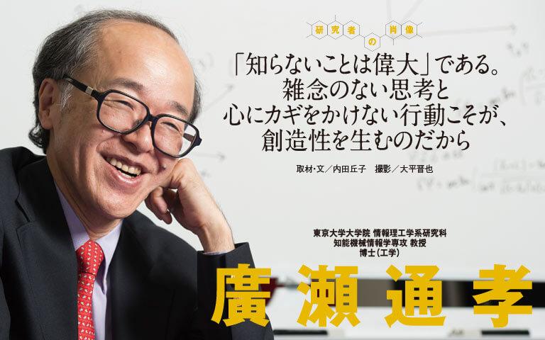 【研究者の肖像Vol3-4回連載④】「知らないことは偉大」である。 VRの第一人者、廣瀬通孝氏が語る研究者哲学