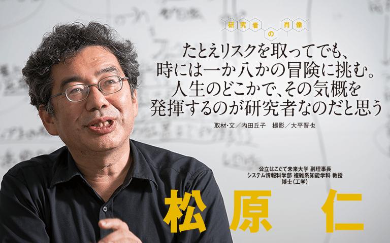 【研究者の肖像Vol4-4回連載①】「たとえリスクを取ってでも、時には一か八かの冒険に挑む。」日本のAI研究の第一人者_松原仁